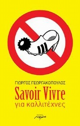 Savoir Vivre για καλλιτέχνες