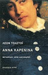 Αννα Καρένινα