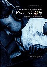 Μέρες του 2004