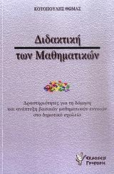Διδακτική των Μαθηματικών