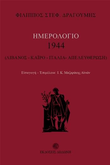Ημερολόγιο 1944: Λίβανος, Κάιρο, Ιταλία, Απελευθέρωση, , Δραγούμης, Φίλιππος Στ., 1890-1980, Δωδώνη, 2010