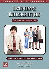 Ιατρικός επισκέπτης