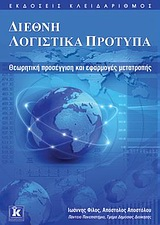Διεθνή Λογιστικά Πρότυπα