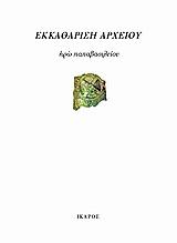 Εκκαθάριση αρχείου [ebook]