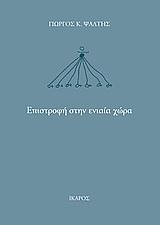 Επιστροφή στην ενιαία χώρα [ebook]