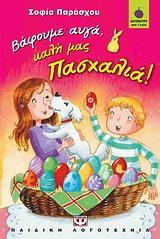 Βάφουμε αυγά, καλή μας Πασχαλιά
