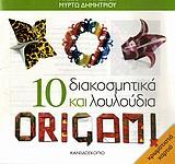 10 διακοσμητικά και λουλούδια Origami