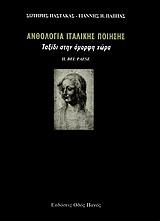 Ανθολογία Ιταλικής Ποίησης