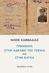 Νίκος Καββαδίας: Γράμματα στην αδελφή του Τζένια και στην Έλγκα