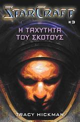 Starcraft: Η ταχύτητα του σκότους [3]