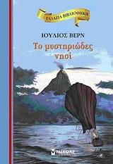 Το μυστηριώδες νησί, , Verne, Jules, 1828-1905, Μίνωας, 2011