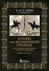 Ιστορία της Μεσαιωνικής Ευρώπης