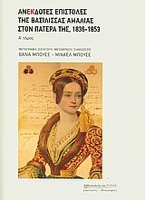Ανέκδοτες επιστολές της Βασίλισσας Αμαλίας στον πατέρα της, 1836-1853 #1