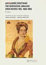 Ανέκδοτες επιστολές της Βασίλισσας Αμαλίας στον πατέρα της, 1836-1853 #2