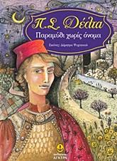 Παραμύθι χωρίς όνομα, , Δέλτα, Πηνελόπη Σ., 1874-1941, Άγκυρα, 2011