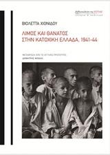 Λιμός και θάνατος στην κατοχική Ελλάδα, 1941-44