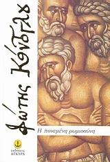 Η πονεμένη Ρωμιοσύνη, , Κόντογλου, Φώτης, 1895-1965, Άγκυρα, 2011