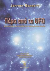 Πέρα από τα UFO