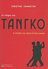 Το νόημα του τάνγκο