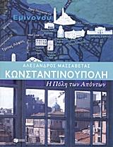 Κωνσταντινούπολη: Η Πόλη των Απόντων (ΚΒΛ 2012)