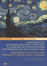 Κοινωνιογνωστικές και κοινωνικοπολιτισμικές προσεγγίσεις στη διδακτική των φυσικών επιστημών στην προσχολική&πρώτη σχολ. ηλικία