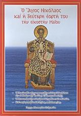 Ο Άγιος Νικόλαος και η δεύτερη εορτή του την εικοστήν Μαΐου