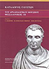 Κατάλογος γλυπτών του Αρχαιολογικού Μουσείου Θεσσαλονίκης, , Συλλογικό έργο, Μορφωτικό Ίδρυμα Εθνικής Τραπέζης, 2011