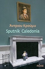 Sputnik Caledonia