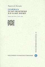 Γράμματα ξένων μελετητών και άλλων λογίων [2]