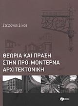 Θεωρία και Πράξη στην Προ-Μοντέρνα Αρχιτεκτονική