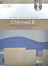 Ελληνικά Β´: Μέθοδος εκμάθησης της ελληνικής ως ξένης γλώσσας: Επίπεδο Β1