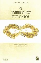 Ο αγαπημένος του όντος, Κείμενα για την ποίηση του Δ.Π. Παπαδίτσα, Λαδιά, Ελένη, 1945-, Λογείον, 2011