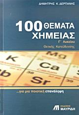 100 θέματα χημείας Γ΄ λυκείου