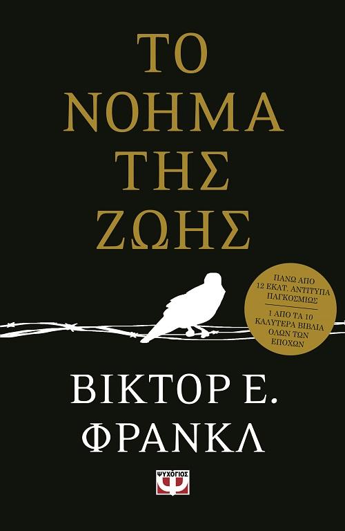 Το νόημα της ζωής, , Frankl, Viktor E., Ψυχογιός, 2010