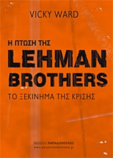 Η πτώση της Lehman Brothers