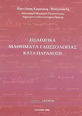 Εισαγωγικά μαθήματα γλωσσολογίας καιτά παράδοση