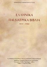 Ελληνικά παιδιατρικά βιβλία 1837-1960