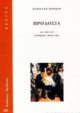 Προδοσία (Nobel Λογοτεχνίας 2005)