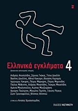 Ελληνικά εγκλήματα 4 [e-book]