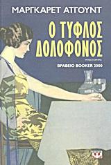 Ο τυφλός δολοφόνος (Man Booker 2000)