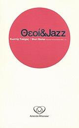 Θεοί & Jazz