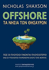 Offshore, τα νησιά των θησαυρών