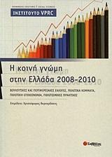 Η κοινή γνώμη στην Ελλάδα 2008-2010