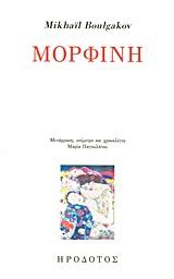 Μορφίνη