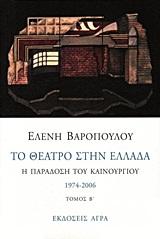 Το θέατρο στην Ελλάδα (ΙΙ)