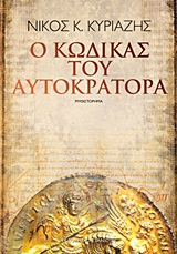Ο κώδικας του αυτοκράτορα [e-book]