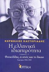Η ελληνική ιδιαιτερότητα #3
