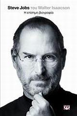 Steve Jobs, η επίσημη βιογραφία