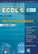 Οδηγός επιτυχίας για το δίπλωμα ECDL 5