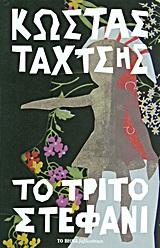 Το τρίτο στεφάνι, , Ταχτσής, Κώστας, 1927-1988, Alter - Ego ΜΜΕ Α.Ε., 2011